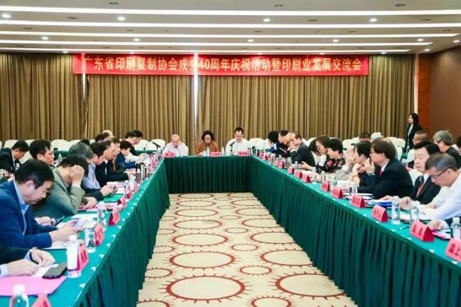 广东省印刷复制业协会成立40周年庆祝活动暨印刷业发展交流会、十届三次会员代表大会、十届四次理事会在东莞召开